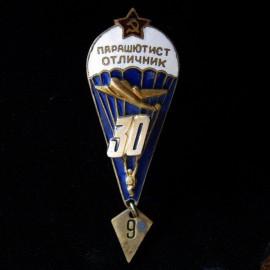 Знак Парашютист отличник, 39 прыжков
