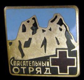 Знак Спасательный отряд