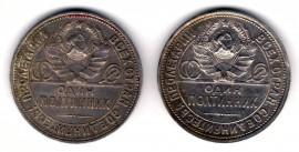 Полтинник (ПЛ) 1925, 1924