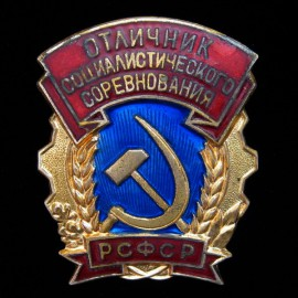 Знак ОСС РСФСР