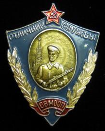 Знак Отличник службы ВВ МООП