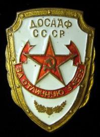 Знак ДОСААФ СССР За отличную учебу