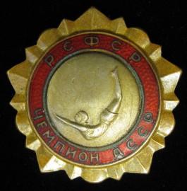 Знак Чемпион АССР