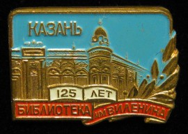 Казань, Библиотека им. Ленина