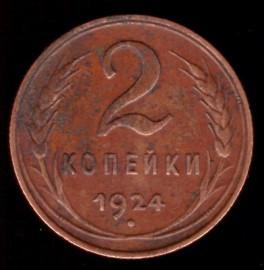 2 копейки 1924