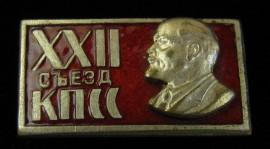 Знак 22 съезд КПСС