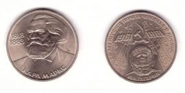 1 рубль Карл Маркс, Ю. Гагарин