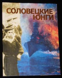 Книга Соловецкие юнги