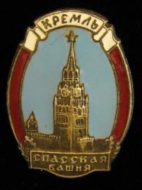 Знак Кремль. Спасская башня. ММД