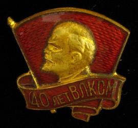 Знак 40 лет ВЛКСМ. ММД