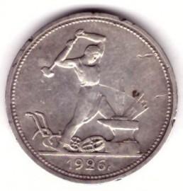 Один полтинник 1926 (ПЛ)