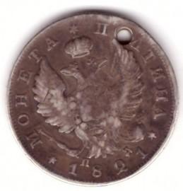 Монета полтина 1821 ПД
