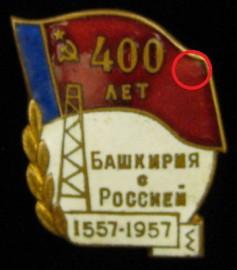 Знак 400 лет Башкирия с Россией