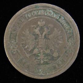 2 копейки 1875 ЕМ