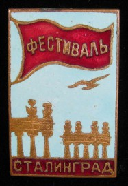 Знак Фестиваль Сталинград (1957)