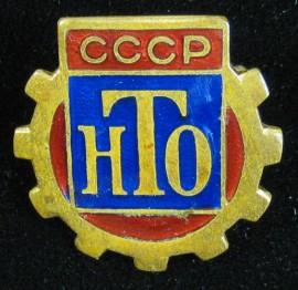 Знак НТО СССР ММД