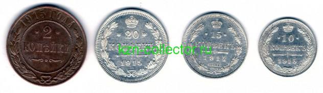 2 копейки 1915, 20 копеек 1915 ВС, 15 копеек 1914 СПБ ВС, 10 копеек 1915 ВС