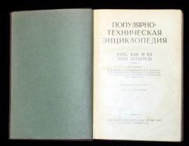 Книга Популярно-техническая энциклопедия