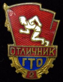 Отличник ГТО 2 ст
