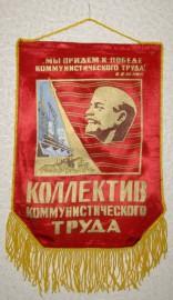 Вымпел Коллектив коммунистического труда