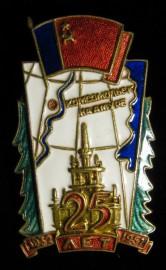 Знак 25 лет Комсомольску-на-Амуре