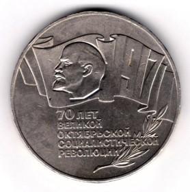 5 рублей 1987 года 70 лет ВОСР