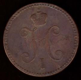 Монета 3 копейки 1843 ЕМ