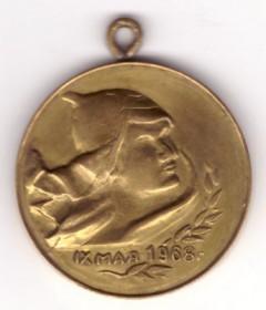 Медаль 50-летию ВЛКСМ мотокросс Севастополь