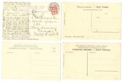 Старинные открытки