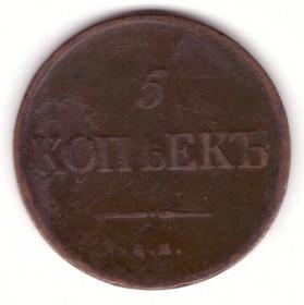 5 копеек 1835 ЕМ ФХ