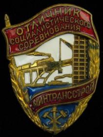 Знак ОСС Минтрансстрой