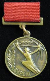 Знак Лауреат олимпиады