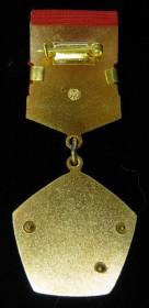 Знак ВЛКСМ Мастер золотые руки