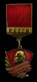 Знак 50 лет с именем Ленина