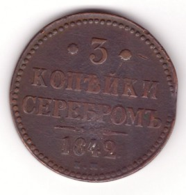 3 копейки 1842 ЕМ