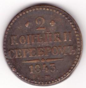 2 копейки 1843 ЕМ