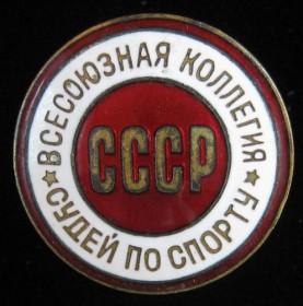 знак Всесоюзная коллегия судей по спорту ссср