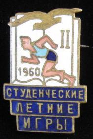 Знак 2 студенческие летние игры 1960 год