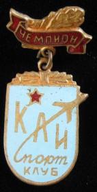 Знак Чемпион спортклуб КАИ