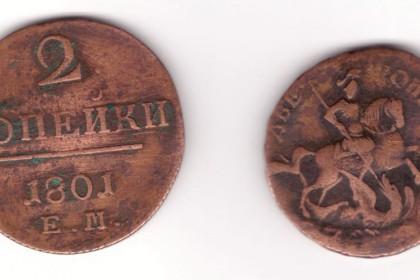 2 копейки 1758, 1801