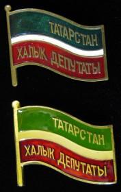 Знак Народный депутат