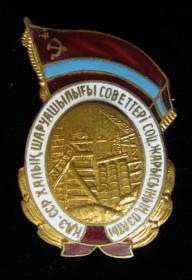 Знак Отличник соцсоревнования СНХ Казахской ССР