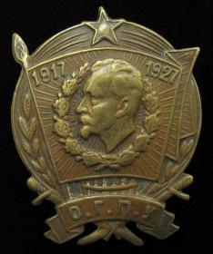 1917 - 1927 ОГПУ