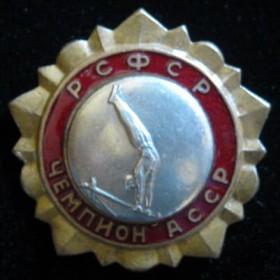 Знак РСФСР Чемпион АССР