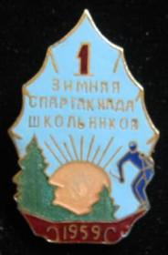 Значок 1 Зимняя Спартакиада школьников 1959 год