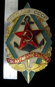Знак ДОСААФ СССР За активную работу, знаменный