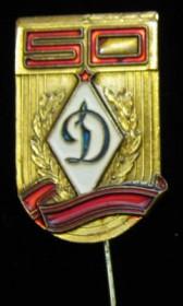 50 лет Динамо