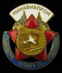 Знак ООС Минавиапром