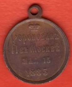 Медаль Александр 3