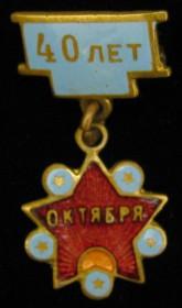 Знак 40 лет Октября
